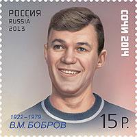 Памятная марка олимпиады 2014, Всеволод Бобров