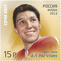 Памятная марка олимпиады 2014, Александр Рагулин