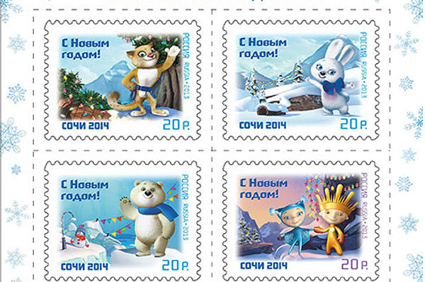 Новогодние марки Сочи 2014