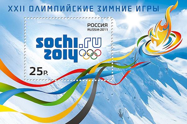 Почтовый блок Сочи - столица олимпиады 2014