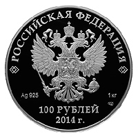 Памятная монета из серебра с изображением русской зимы