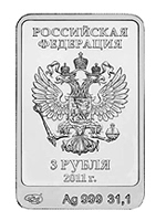Инвестиционная монета из серебра номиналом 3 рубля