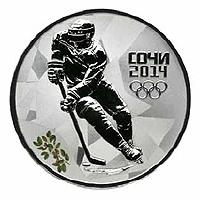 Памятная монета из серебра номиналом 3 рубля, выпущенная к олимпиаде 2014