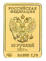 Инвестиционная монета из золота номиналом 50 рублей