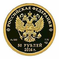 Памятная монета из золота номиналом 50 рублей