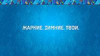 Олимпиада в Сочи, обои для рабочего стола - Голубые