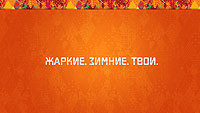 Олимпиада в Сочи, обои для рабочего стола - Оранжевые