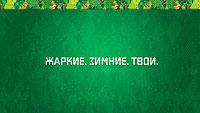 Олимпиада в Сочи, обои для рабочего стола - Зелёные