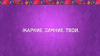 Олимпиада в Сочи, обои для рабочего стола - Фиолетовые